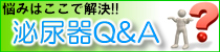 泌尿器Q&A