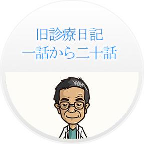 西日本の方・名古屋が好きな方 名古屋メイルクリニックへ