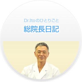 Dr. Itoのひとりごと 総院長日記