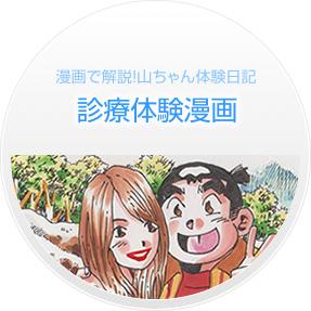 漫画で解説! 山ちゃん体験日記